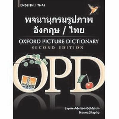 The Oxford Picture Dictionary English-Thai Edition