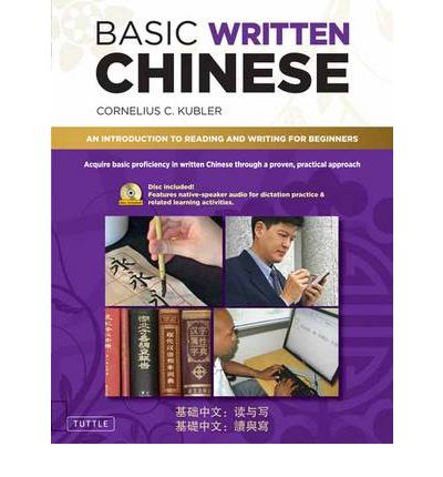 Basic Written Chinese: v. 1 : an Introduction to Reading and Writing Chinese for Beginners