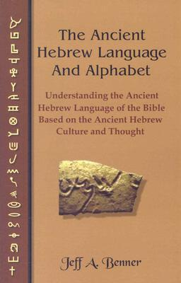 the ancient hebrew language and alphabet understanding the