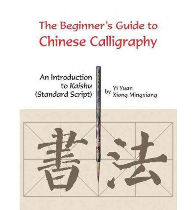 Beginner 39 S Guide To Chinese Calligraphy Yi Yuan