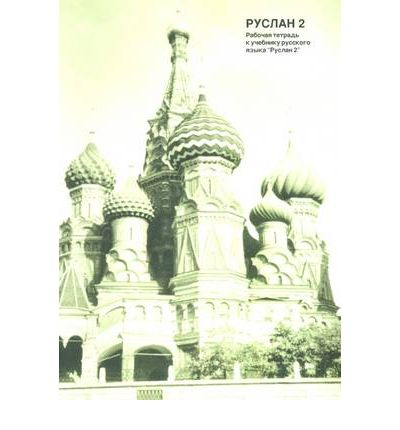 Ruslan Russian 2 : Workbook