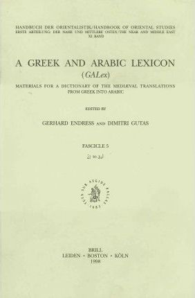 coursework translation greek International baccalaureate diploma programme subject brief or classical greek the course provides students with the opportunity learn to translate latin or classical greek works accurately and sensi-tively.
