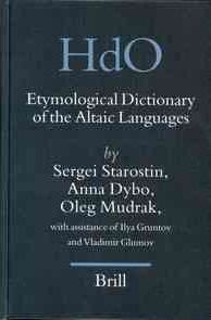 altaic altaic comparative essay in linguistics s uralic Some scholars still consider altaic an independent linguistic other authorities hold that the uralic and altaic groups comparative-historical linguistics.