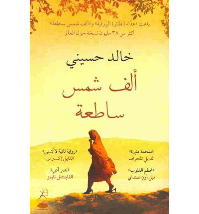 khaled hosseini a thousand splendid suns 'a thousand splendid suns' by khaled hosseini is a great choice for book clubs use these questions to delve into this heart-rending novel.