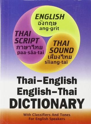 Thai-English and English-Thai Three-Way Dictionary