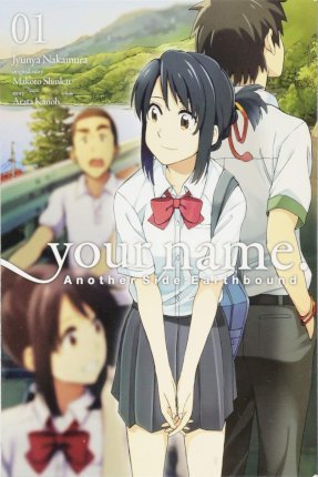 your name. Another Side: Earthbound. Vol. 1 (manga)