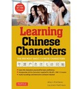 Tuttle Learning Chinese Characters: Volume 1